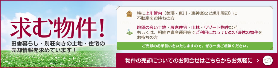 求む物件!田舎暮らし・別荘向きの土地・住宅の売却情報を求めています!